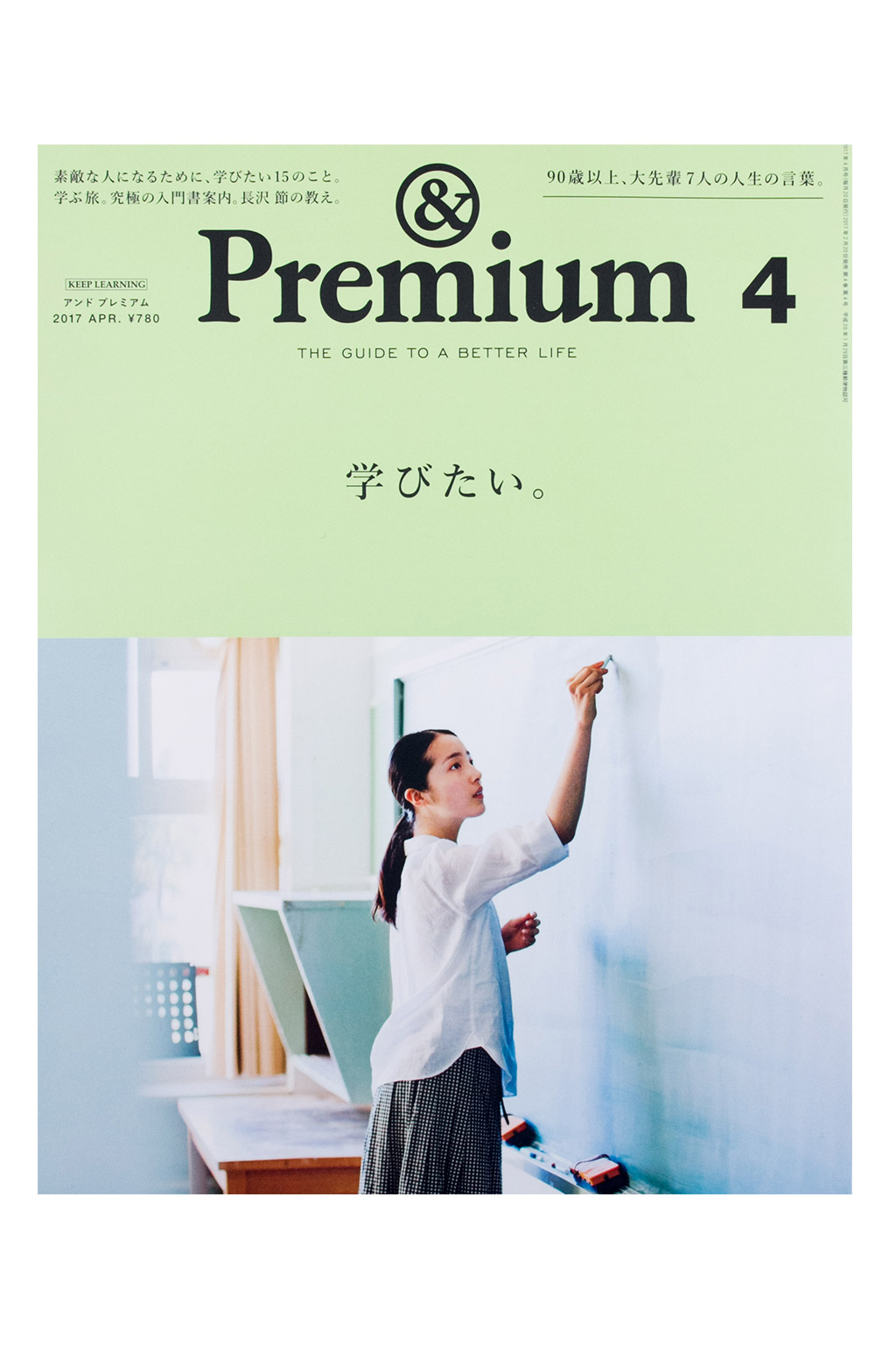 and Premium Magazine - April 17